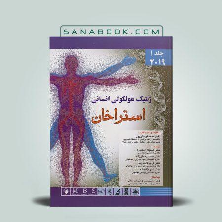 کتاب ژنتیک مولکولی انسانی استراخان