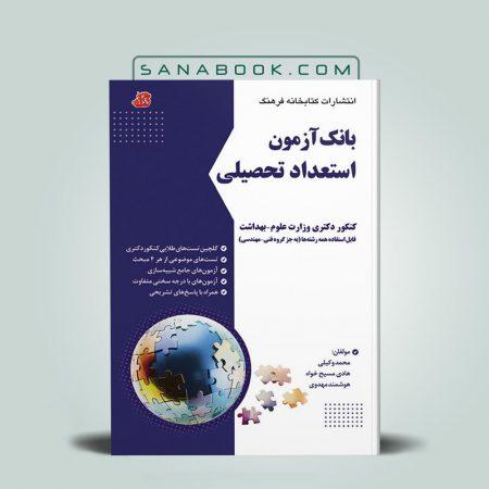 کتاب بانک آزمون استعداد تحصیلی