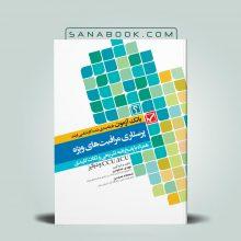 کتاب بانک آزمون مراقبت های ویژه ICU , CCU و دیالیز