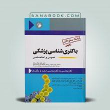 کتاب بانک سوالات باکتری شناسی