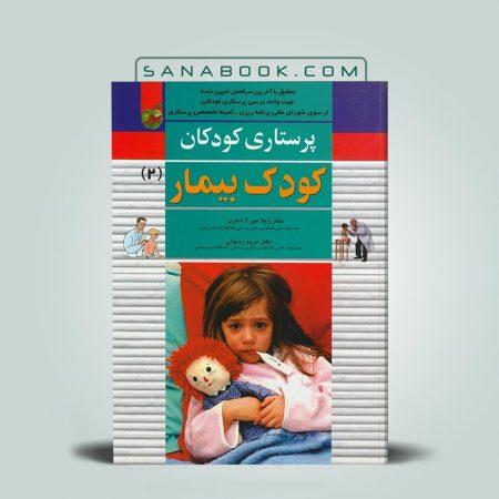 کتاب کودک بیمار میرلاشاری