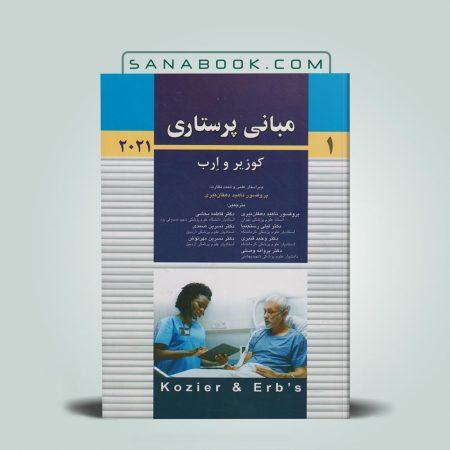 کتاب مبانی پرستاری کوزیر و ارب 2021