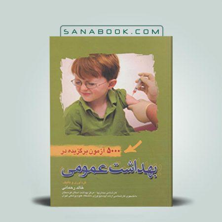 کتاب تست بهداشت عمومی خالد رحمانی