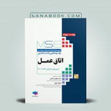 کتاب MSE اتاق عمل