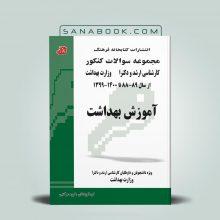 کتاب تست آموزش بهداشت