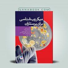 کتاب میکروب شناسی پرستاری