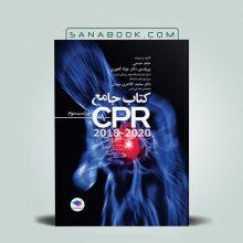 کتاب جامع CPR