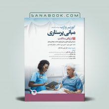 کتاب ارزیابی سلامت کوزیر و ارب 2021