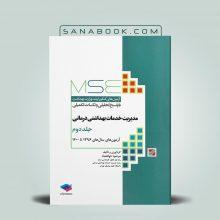 کتاب تست mse مدیریت خدمات بهداشتی و درمانی