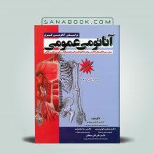 کتاب آناتومی عمومی بر اساس آناتومی گری