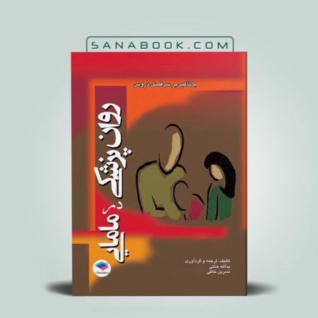 کتاب روان پزشکی در مامایی جامعه نگر