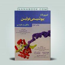 کتاب ضروریات بیوشیمی دولین