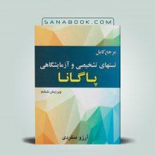کتاب مرجع کامل تستهای تشخیصی و آزمایشگاهی پاگانا