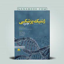 کتاب ژنتیک پزشکی جرد 2020