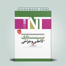 کتاب tnt پرستاری داخلی و جراحی
