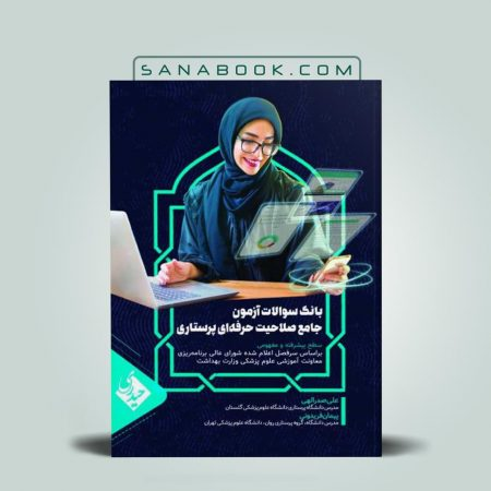 کتاب بانک سوالات آزمون صلاحیت حرفه ای پرستاری
