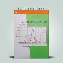 روش تحقیق و آمار زیستی