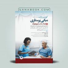 مبانی پرستاری کوزیر و ارب جلد 10 ارتقاء سلامت فیزیولوژیک