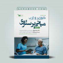 اصول پرستاری کوزیر سنا جلد دوم