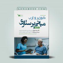کتاب مبانی پرستاری کوزیر سنا جلد سوم