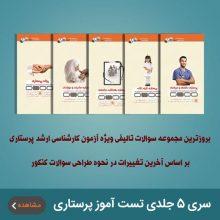 سری 5 جلدی تست آموز پرستاری