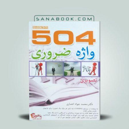 کتاب 504 واژه ضروری زبان انگلیسی