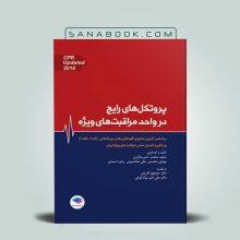 کتاب پروتکل های رایج در واحد مراقبت های ویژه