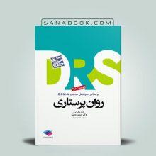 کتاب DRS مرور جامع روان پرستاری