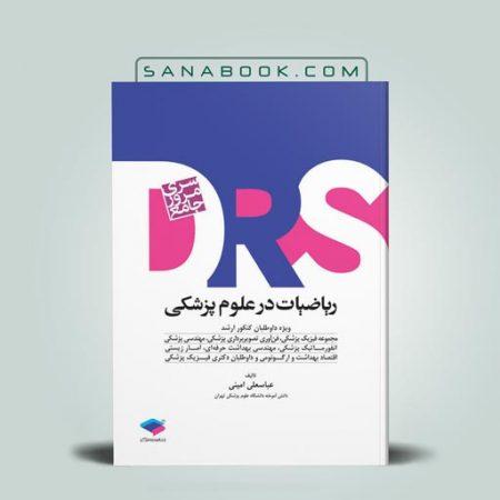 کتاب DRSریاضیات در علوم پزشکی