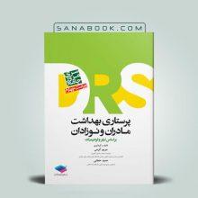 کتاب DRS پرستاری و بهداشت مادران ونوزادان