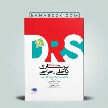 DRS پرستاری داخلی جراحی