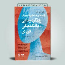 کتاب راهنمای جامع و کاربردی رفتار درمانی دیالکتیکی فردی