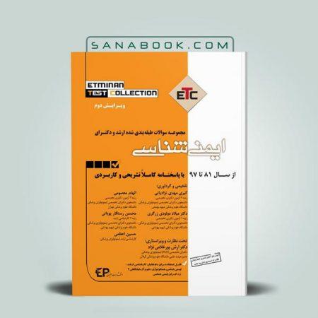 کتاب ETC ایمنی شناسی