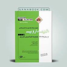 کتاب ETC شیمی دارویی