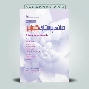 کتاب مبانی پرستاری کوزیر جلد سوم