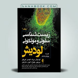 کتاب زیست شناسی سلولی و مولکولی لودیش 2016 (جلد اول)