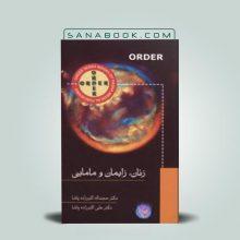کتاب ORDER زنان زایمان و مامایی (گلبان)
