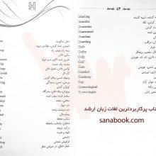 کتاب پرکاربردترین لغات زبان ارشد علوم پزشکی