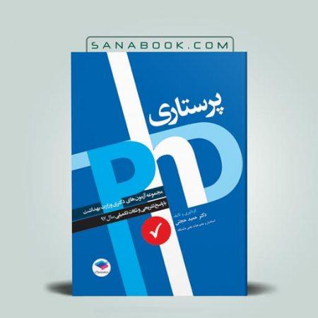 کتاب مجموعه آزمون دكتری وزارت بهداشت پرستاری 97 | کتاب تست دکتری پرستاری