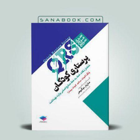 کتاب QRS پرستاری کودکان