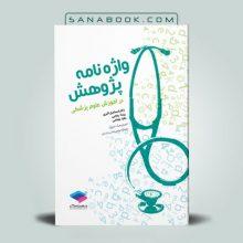 واژه نامه پژوهش در آموزش علوم پزشکی