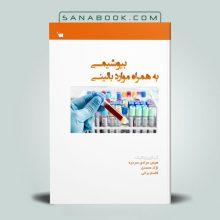 بیوشیمی بالینی به همراه موارد بالینی