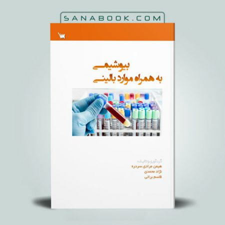 کتاب بیوشیمی بالینی به همراه موارد بالینی