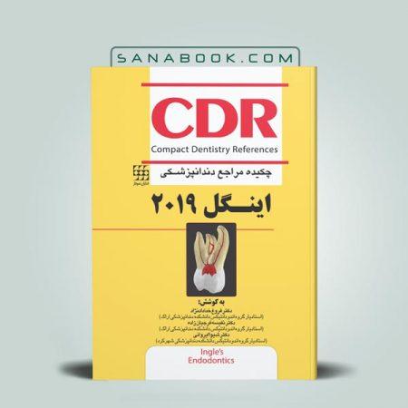 CDR اندودنتیکس اینگل 2019