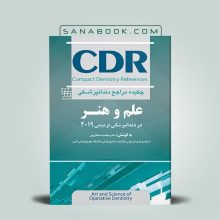 کتاب CDR علم و هنر در دندانپزشکی