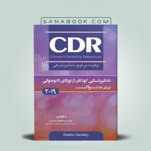 کتاب CDR دندانپزشکی پینکهام