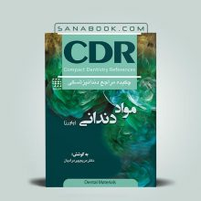 کتاب CDR مواد دندانی پاورز