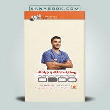 تاس پرستاری داخلی و جراحی