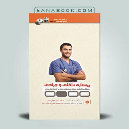 تاس پرستاری داخلی و جراحی (تست آموز سنا)