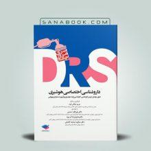 کتاب DRS داروشناسی اختصاصی هوشبری